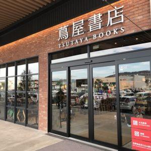 高知市蔦屋書店へ行ってきた外観写真|高知市 注文住宅SAI