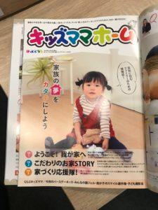 高知の注文住宅キッズママホーム表紙|高知市デザイン住宅SAI