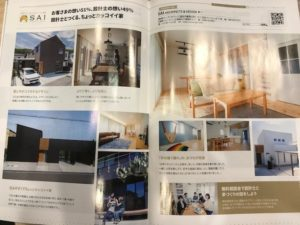 高知の注文住宅キッズママホームヒョウシSAIの紹介ページ|高知市デザイン住宅SAI