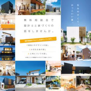 高知市注文住宅SAIの無料相談会チラシ|高知市注文住宅SAI