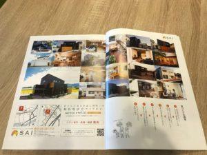 住まいと暮らしの年鑑2019のSAIのページ写真|高知注文デザイン住宅SAI