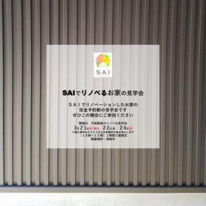 SAIでリノベる見学会の画像|高知市注文住宅SAI