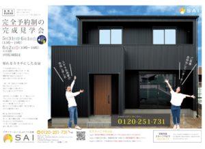 香南市野市町西野の完成見学会チラシ|高知市注文住宅SAI